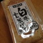 私の中で断トツ1位の米粉パン「玄米白焼き食パン」!楽天のお店でレビューキャンペーン中