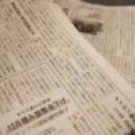 11/6朝日新聞~アレルギーの予防、治療の研究についての記事「ミチをひらく」国沢純さん