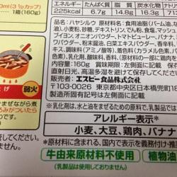 「グアーガム」「グァーガム」【原材料表記のよく分からない用語集】