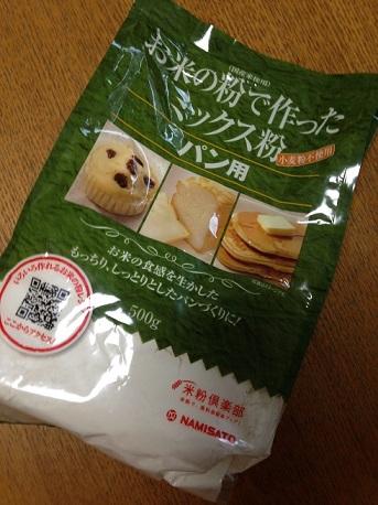 波里「お米の粉で作ったミックス粉」で蒸しパンを作りました