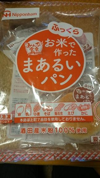 みんなの食卓「お米で作ったまあるいパン」はとにかく便利!