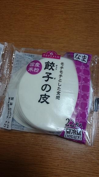 とっても美味しい♡イオン「国産米粉の餃子の皮」