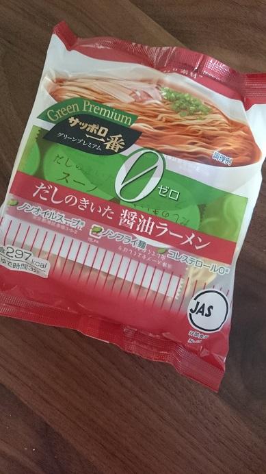 卵乳落花生不使用のラーメン!「サッポロ一番 グリーンプレミアム 0」シリーズ