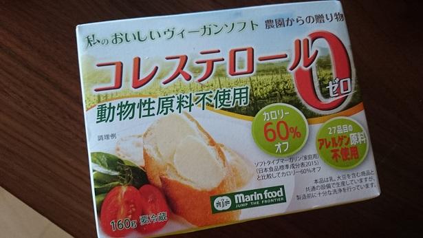動物性原料不使用「私のおいしいヴィーガンソフト」マーガリン、バターの代用に