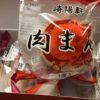 卵・乳不使用!横浜土産「崎陽軒」シウマイ&肉まん&あんまん