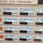 高速道路サービスエリア レストランのアレルギー表示 NEXCO西日本