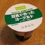 【ソヤファームの豆乳ヨーグルト】乳アレルギーでも食べられて普通のヨーグルトそっくりの味
