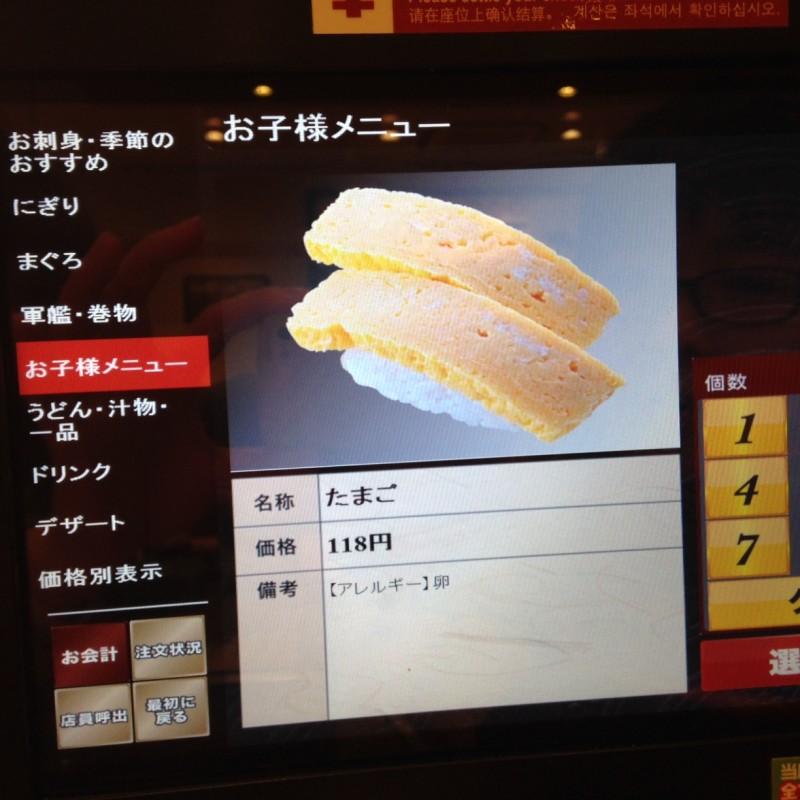 関西国際空港「回転寿司てっかまる」タッチパネルにアレルギー表示あり