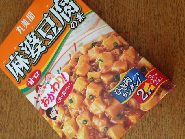 卵アレルギーっ子要注意!丸美屋「麻婆豆腐の素」甘口の表記について質問しました!