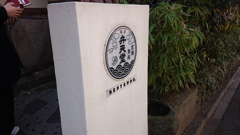 築100年の町家をリノベ。福岡・天神「弁天堂」は低アレルゲンお子さまカレーあり!【アレルギーっ子外食情報】