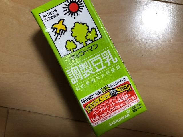 乳アレルギーっ子のカルシウム補充に調整豆乳!