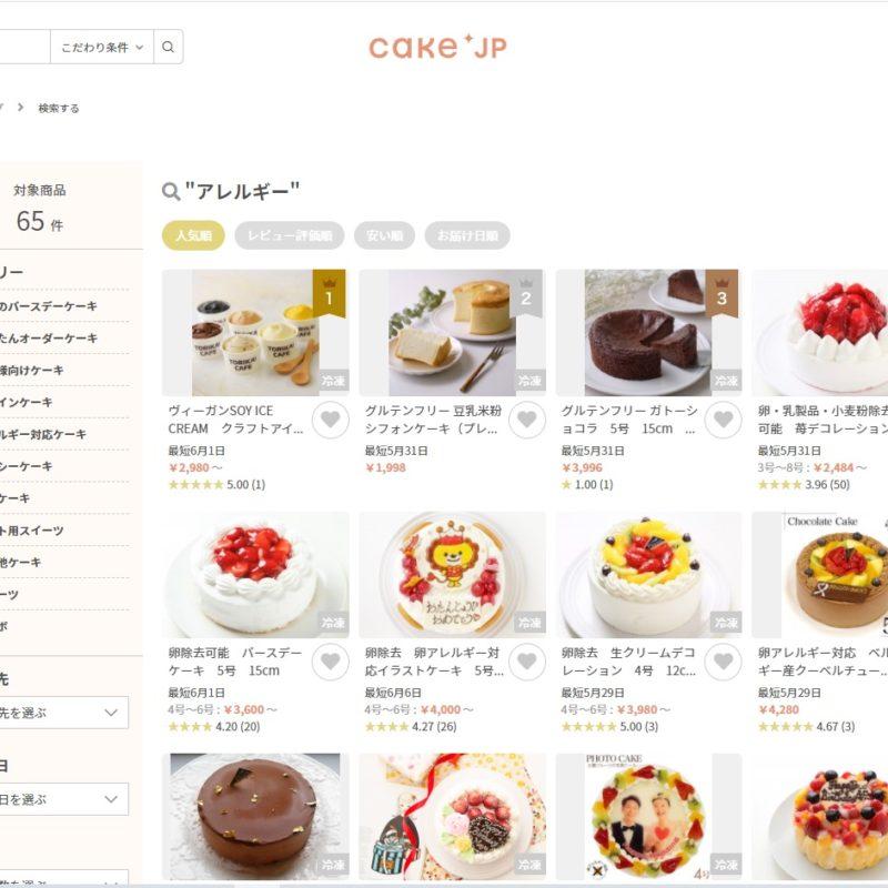 アレルギー対応ケーキを比較して購入したい!そんな願いに応える「Cake.jp」